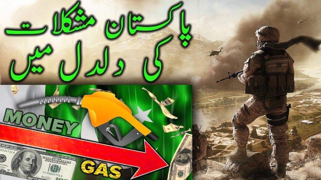 Pakistan Mushkilat ki Daldal Mein aur Allah ki Foj