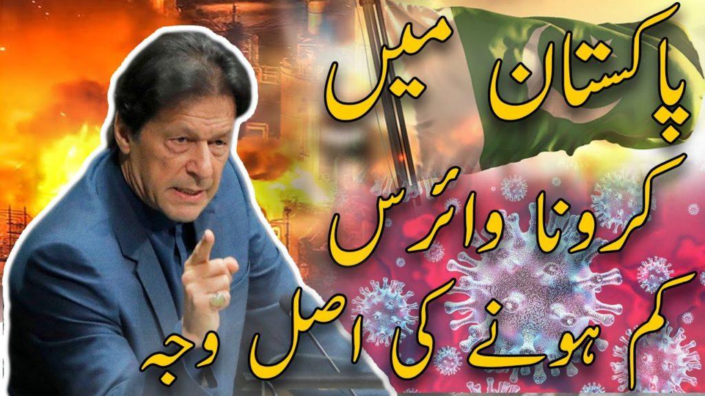 Pakistan main Corona Virus k kaam hone ki asal waja | پاکستان ميں کرونا وائرس کم ہونے کی اصل وجہ